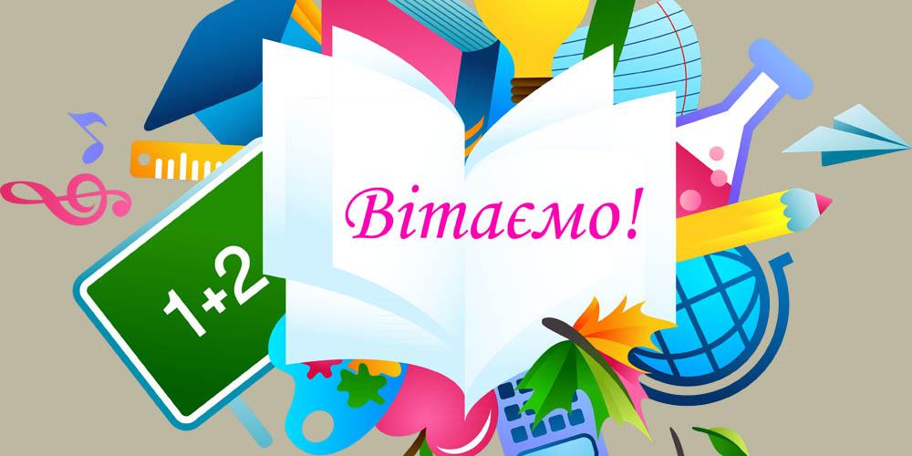 Вітаю переможців олімпіад з іноземних мов! | dmitrova.com.ua